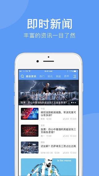中国体育直播网
