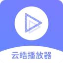 云皓播放器app