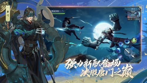 2021新笑傲江湖手游官网最新版