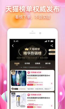 手机淘宝app下载安装安卓版