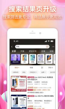 手机淘宝app下载安装安卓版下载