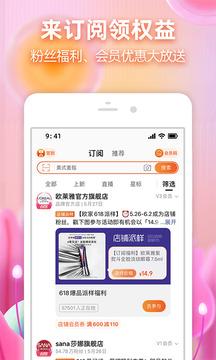 手机淘宝app下载安装安卓版免费版本