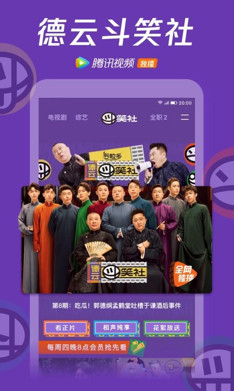 腾讯视频在线看电视剧最新版