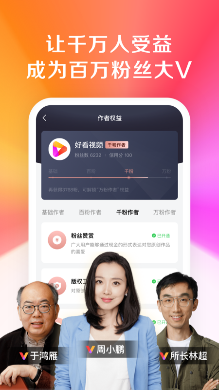 好看视频app官方下载安装