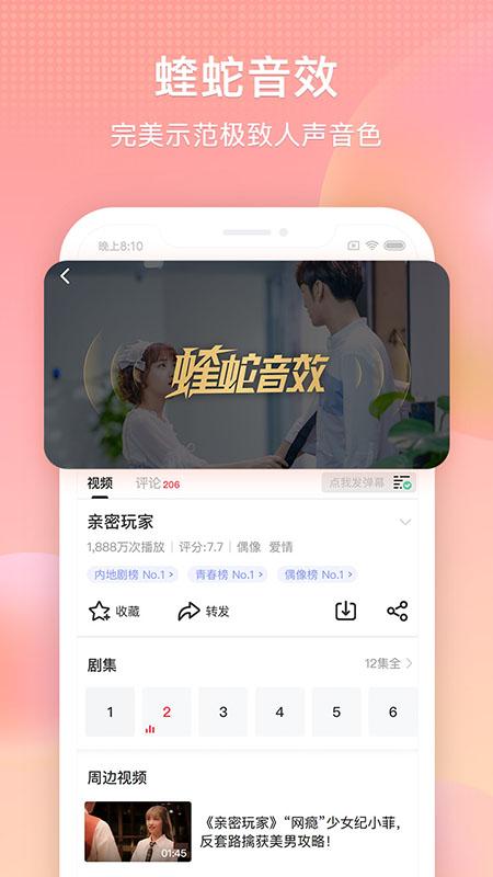 搜狐视频app客户端