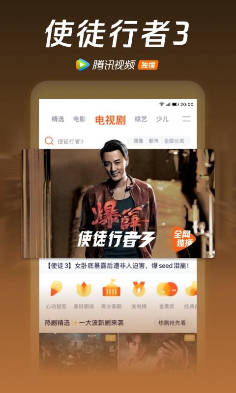 腾讯视频app下载电视剧免费版最新版