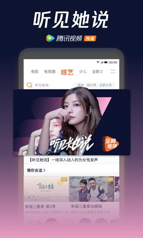 腾讯视频app下载电视剧免费版免费版本