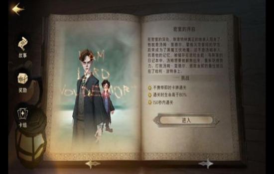 哈利波特魔法觉醒无名之书第二章怎么过 哈利波特魔法觉醒第二章通关攻略