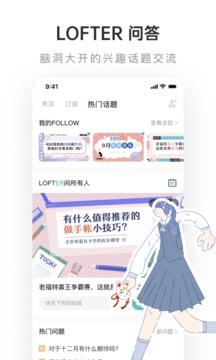 LOFTER免费阅读app最新版