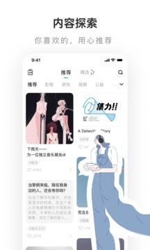 LOFTER免费阅读app