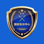 国家反诈中心app安装注册