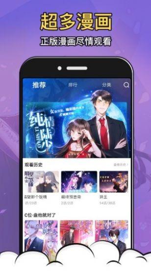 鬼医凤九漫画app