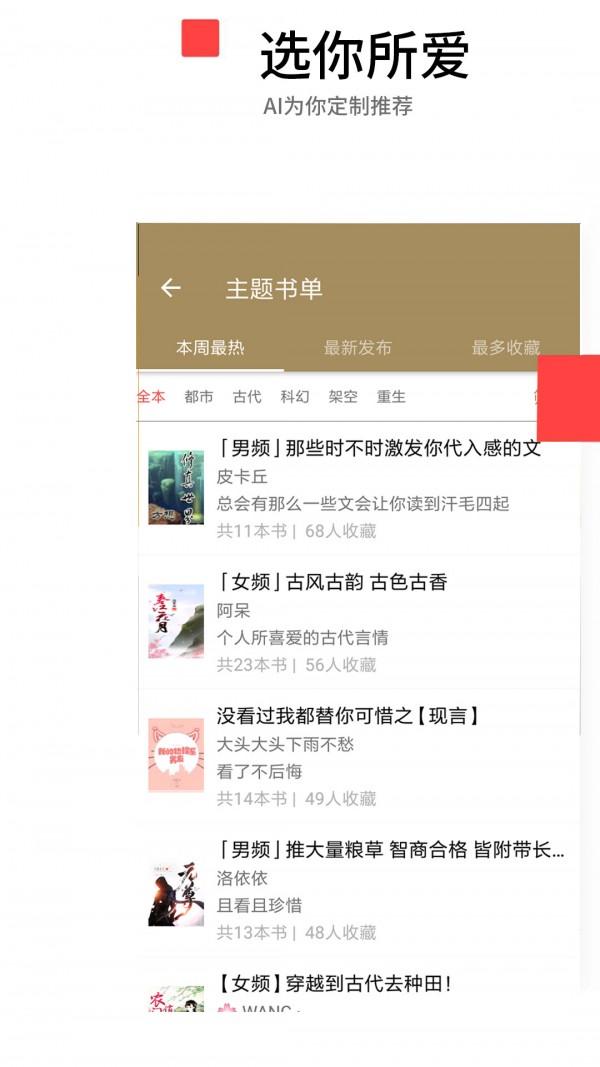 么么小说app下载
