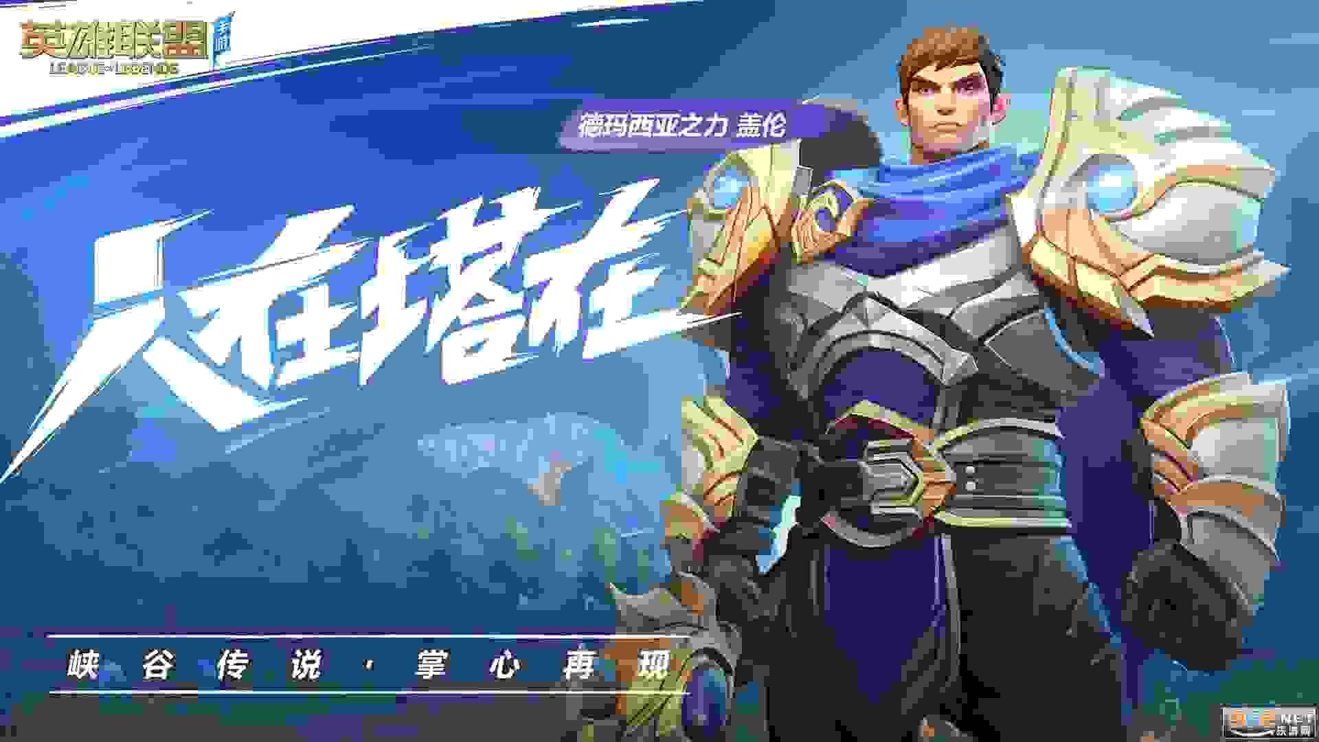 英雄联盟手游国际服版最新版