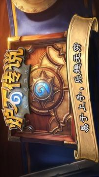 炉石传说体验服版下载