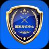 国家反诈中心app官方
