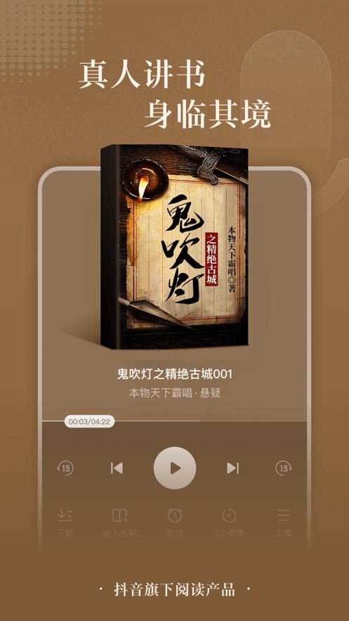 番茄小说app手机版免费版本