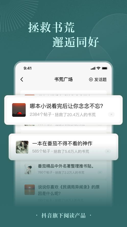 番茄小说app手机版