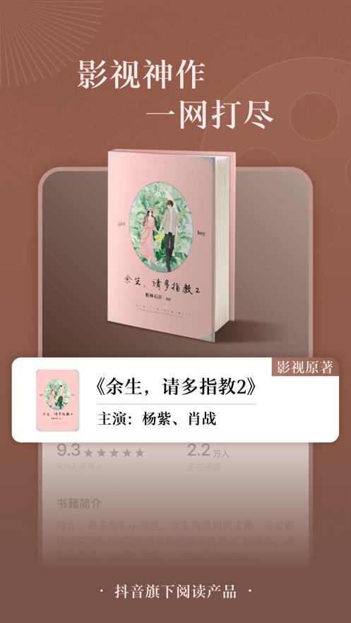 番茄小说app手机版下载