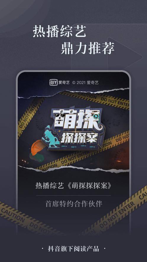 番茄小说app手机版最新版