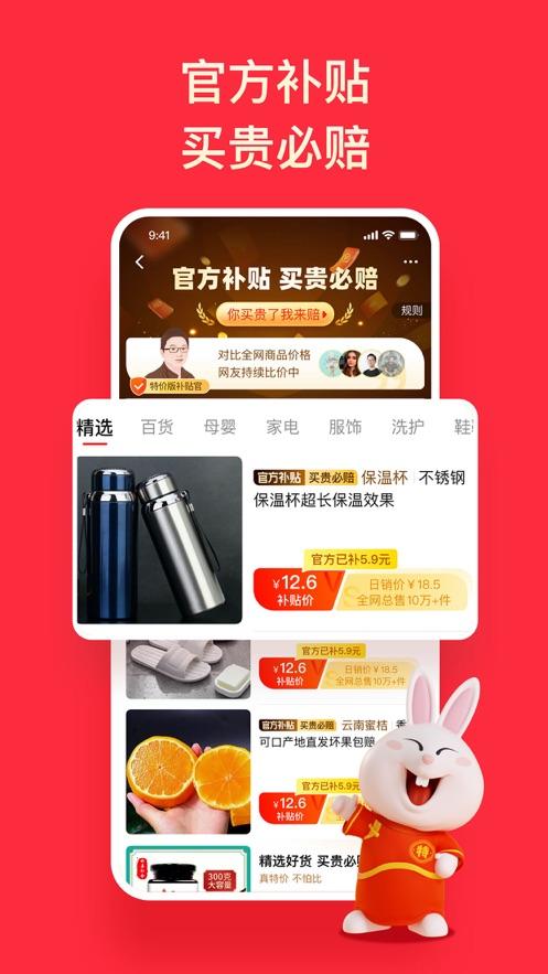 淘特app下载免费版本