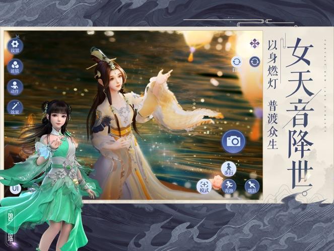 梦幻新诛仙手游app下载