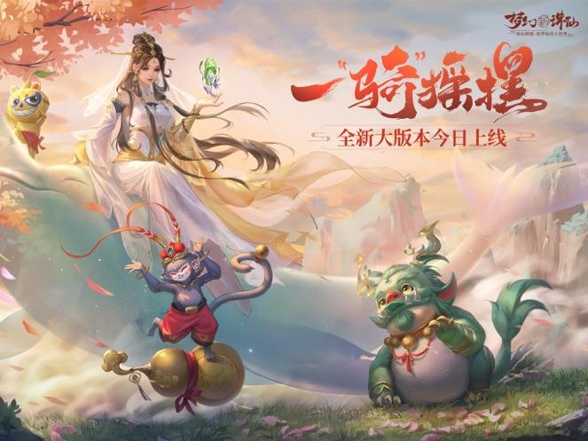 梦幻新诛仙手游app最新版