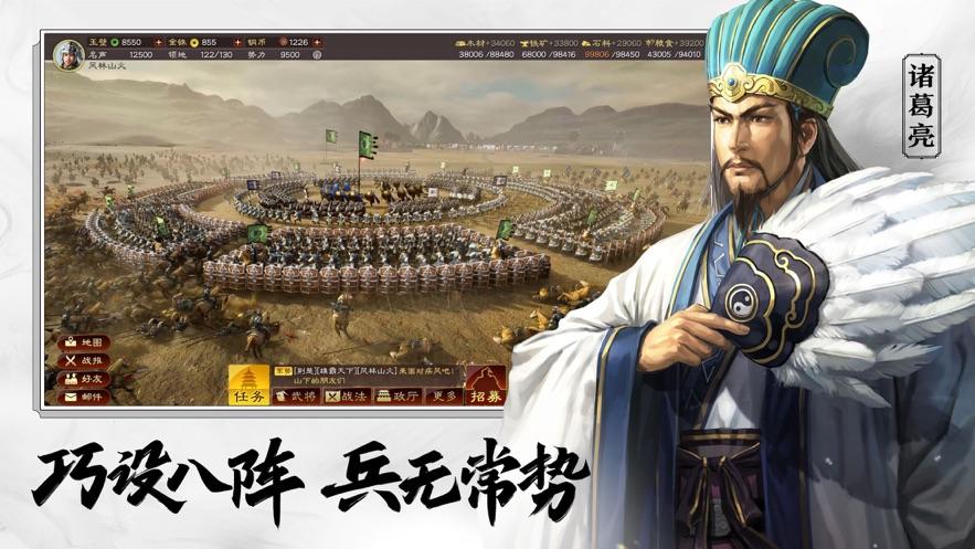 三国志·战略版下载