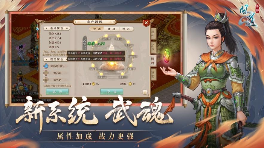 问道手游app最新版