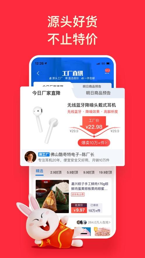 淘特app下载最新版