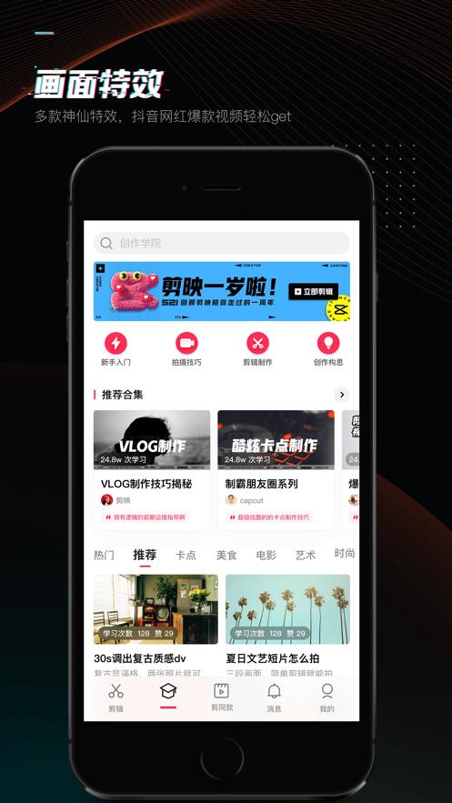 剪映app最新版下载