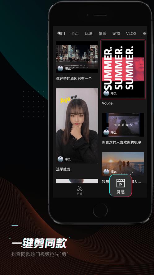 剪映app最新版免费版本
