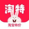 淘特app下载