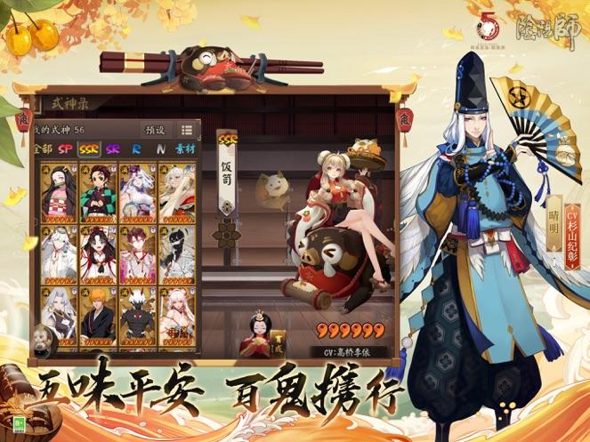 阴阳师手游app