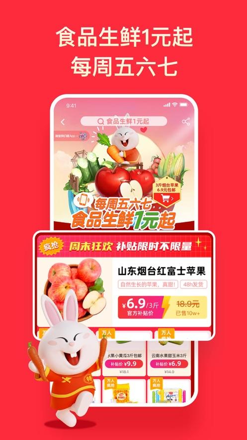 淘特app下载下载