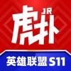 虎扑社区app手机版