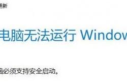 windows11安全启动怎么开启 windows11安全启动设置方法详解