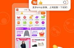 淘宝新增表情购物功能,买东西也能搜emoji表情了