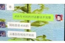孟美岐456啥意思揭秘 456什么意思?有什么含义?