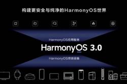 鸿蒙os3.0什么时候发布?鸿蒙3.0系统支持哪些手机?