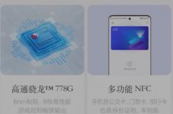 iQOONeo6SE手机详细内容分解 iQOONeo6SE值得购买吗