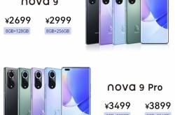 华为Nova9支持5g吗 华为Nova9芯片是5g吗